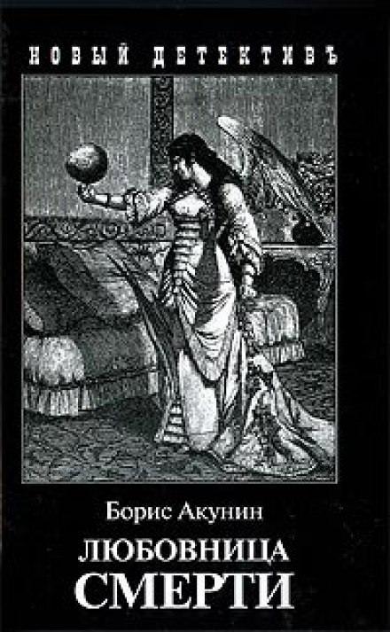 Любовница смерти акунин скачать книгу бесплатно