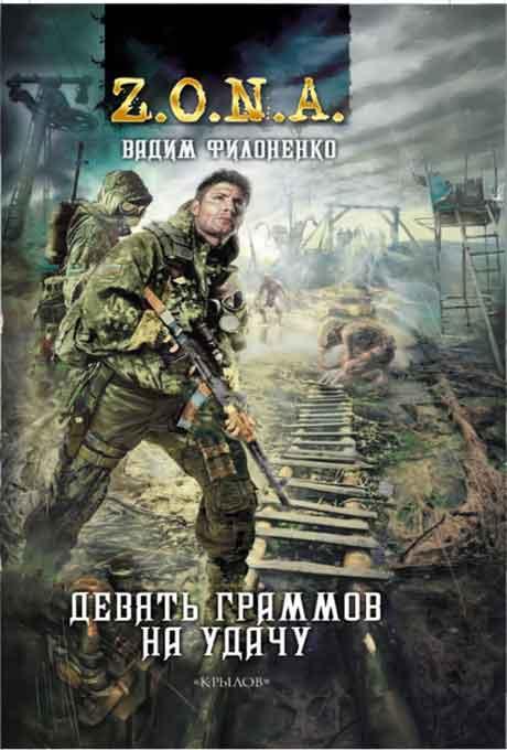 Вадим филоненко скачать все книги бесплатно