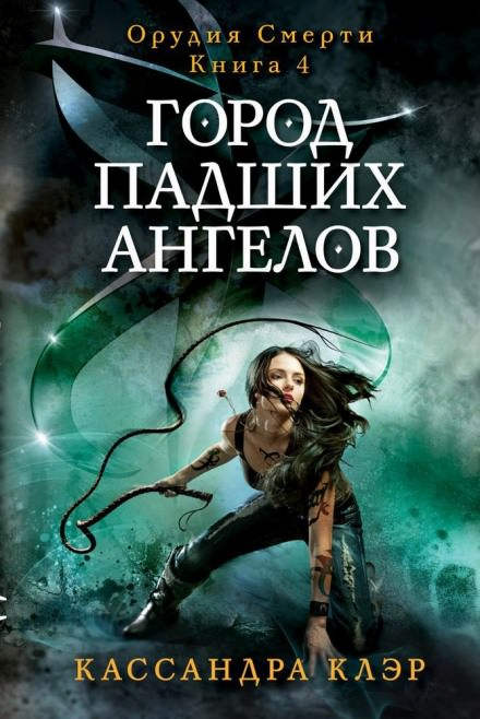 Город падших ангелов (City of Fallen Angels) - Кассандра Клэр
